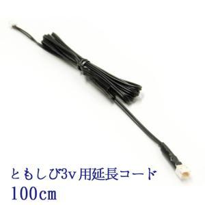 単品販売 LED(3V)電装品「ともしび3V」用延長コード100センチ(1本入)/仏壇用照明器具パー...