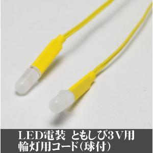 単品販売 LED(3V)電装品「ともしび3V」輪灯球(2本入)コード1.5メートル/仏壇用照明器具パ...