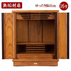 モダン仏壇ウッディ-16号(タモ)上置型