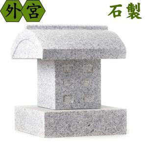 石製外宮(小)|btdn