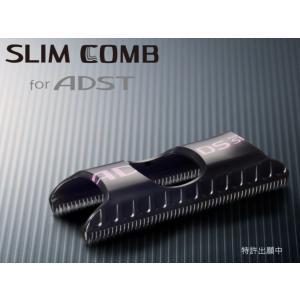 アドスト DS スリムコーム