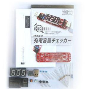 USB充電容量チェッカー/AD00023|bto|02