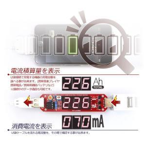 USB充電容量チェッカー/AD00023|bto|03