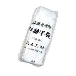 【送料無料】白手袋 警備 作業用手袋 白 スムス手袋 品質管理用【1001】|btobdepot