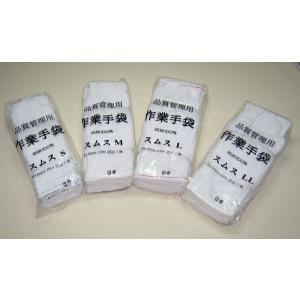 【送料無料】白手袋 警備 作業用手袋 白 スムス手袋 品質管理用【1001】|btobdepot|02
