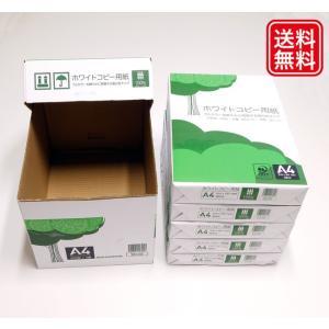 送料無料 ホワイトコピー用紙 A4 2500枚(1箱)