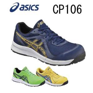 アシックス asics 安全靴 送料無料 作業靴 ウィンジョブ 安全靴 CP106
