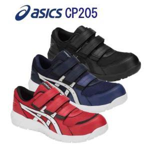 アシックス asics 安全靴 送料無料 作業靴 ウィンジョブ CP205 標準的なレギュラーウイズ...