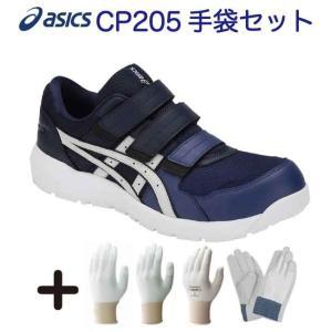 アシックス asics 安全靴 送料無料 選べる手袋セット 作業靴 ウィンジョブ CP205 メンズ...