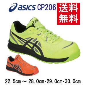 アシックス asics 安全靴 送料無料 作業靴 ウィンジョブ CP206 アッパーの広範囲に再帰反...