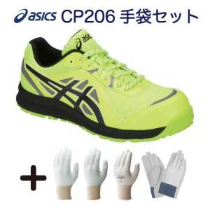 アシックス asics 安全靴 送料無料 選べる手袋セット 作業靴 ウィンジョブ CP206