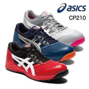 アシックス asics 安全靴 作業靴 ウィンジョブ CP210 ホールド性と軽量性に優れたモデル ...