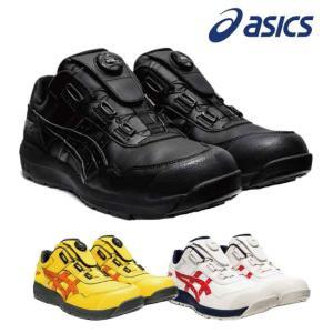 アシックス asics 安全靴 作業靴 ウィンジョブ 安全靴 CP306 Boa Boaフィットシス...