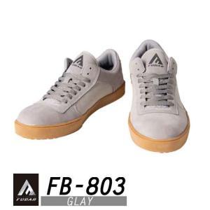 安全靴 FUBAR フーバー FB-803 ローカット グレー 作業靴 メンズ DIY