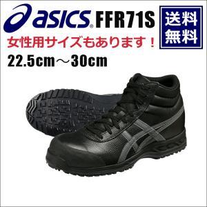 アシックス asics 安全靴 送料無料 ウィンジョブ 安全靴 FFR71S