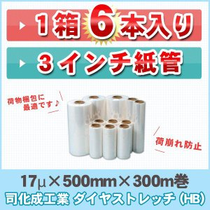 司化成 ストレッチフィルム 6本 ストレッチフィルム 17μ×500mm×300mm ダイヤストレッチ(HB) 梱包 引越し 梱包用 DIY|btobdepot