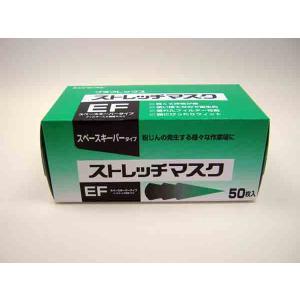 ストレッチマスクEF (クラレ) 20箱(1箱50枚入) 業務用 インフルエンザ 風邪 予防 花粉 ハウスダスト 花粉症 埃 ほこり|btobdepot