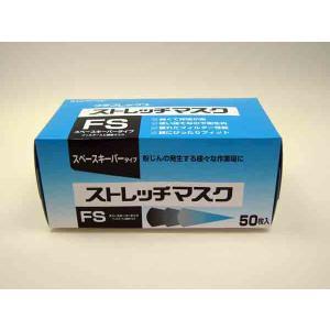 ストレッチマスクFS (クラレ) 10箱(1箱50枚入) 業務用 インフルエンザ 風邪 予防 花粉 ハウスダスト 花粉症 埃 ほこり|btobdepot