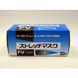 ストレッチマスクFV (クラレ) 10箱(1箱30枚入) 業務用 インフルエンザ 風邪 予防 花粉 ハウスダスト 花粉症 埃 ほこり|btobdepot