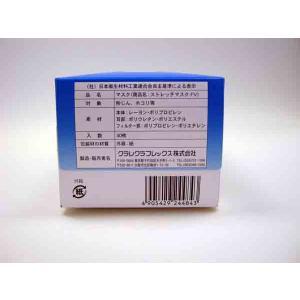 ストレッチマスクFV (クラレ) 10箱(1箱30枚入) 業務用 インフルエンザ 風邪 予防 花粉 ハウスダスト 花粉症 埃 ほこり|btobdepot|02