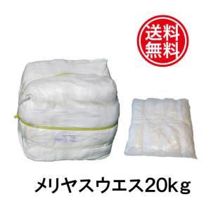 【送料無料】白メリヤスウエス 新品生地縫目有 業務用20kg|btobdepot