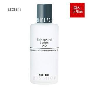 国内正規品 アクセーヌ AD コントロールローション 120ml 化粧水