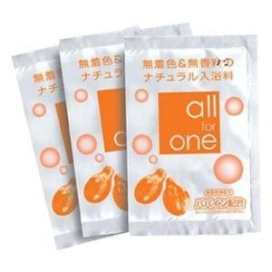 パパイン酵素配合 無着色&無香料 ナチュラル入浴剤 all for one 30包|bts-shop