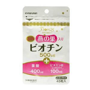 マルマン ビオチン500μg 45粒入|bts-shop