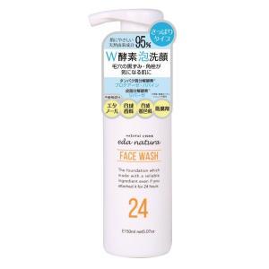 eda natura(イーデナチュラ) W酵素泡洗顔 フェイスウォッシュ 150ml|bts-shop