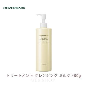 国内正規品 カバーマーク トリートメントクレンジングミルク 400g【covermark】