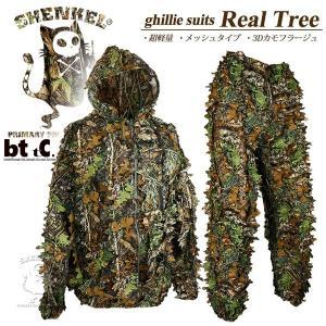 取り寄せ 迷彩服 SHENKEL 超軽量 ステルス ギリー スーツ メッシュ フード付 フリーサイズ 迷彩 上下セット  リアルツリー|bttc