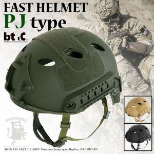メーカー直送 ヘルメット レプリカ  SHENKEL FAST HELMET ファスト PJタイプ 4点式あご紐ヘルメット bttc