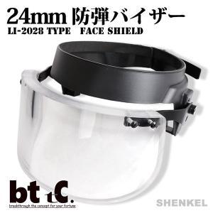 メーカー直送 防弾バイザー ヘルメットシールド SHENKEL LI-2028タイプ  肉厚24mm bttc