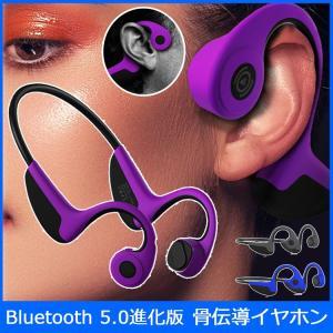 【Bluetooth5.0進化版】Bluetooth イヤホン ワイヤレス 骨伝導 スポーツ 防汗 ...