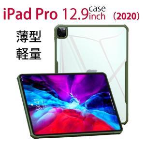 iPadケース  iPadPro 11ケース iPadPro 12.9インチ 第4世代 2020モデ...