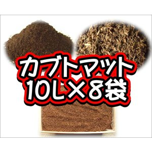 カブトマット 10L×8袋