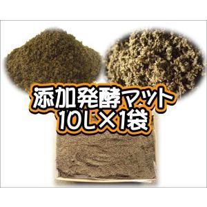添加発酵マット 10L×1袋