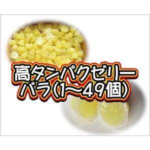 高タンパクゼリー バラ(1〜49個まで)