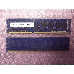 中古メモリ デスクトップPC用 DDR3 PC3-10600U 2GB 1Rx8 各種メーカー
