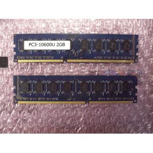 中古メモリ デスクトップPC用 DDR3 PC3-10600U 2GB 2Rx8 各種メーカー