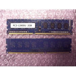 中古メモリ デスクトップPC用 DDR3 PC3-12800U 2GB 1Rx8 各種メーカー
