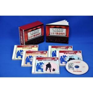 オーケストラによる至福の映画音楽 シネマ黄金時代(CD5枚組)|bucklebunny