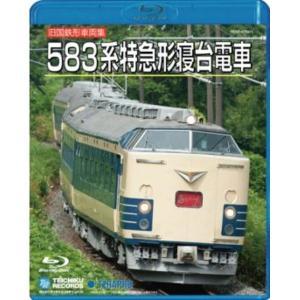 電車映像 583系特急型寝台電車 〔Blu-ray〕 約79分 なは 明星 金星 有明 しらさぎ 雷鳥 ゆうづる はつかり 〔趣味 ホビー 鉄道〕|bucklebunny