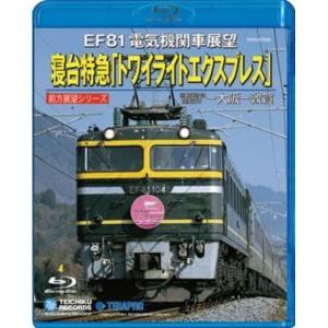 電車映像 EF81 電気機関車展望 寝台特急 トワイライトエクスプレス 〔Blu-ray〕 約121分 〔趣味 ホビー 鉄道〕|bucklebunny