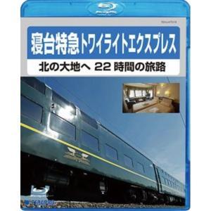 電車映像 寝台特急トワイライトエクスプレス 北の大地へ 22時間の旅路 〔Blu-ray〕 約80分 〔趣味 ホビー 鉄道〕|bucklebunny