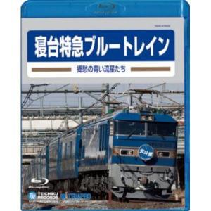 電車映像 寝台特急ブルートレイン 郷愁の青い流星たち 〔Blu-ray〕 約85分 〔趣味 ホビー 鉄道〕|bucklebunny