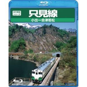 電車映像 只見線 〔Blu-ray 1枚〕 約241分 全線単線非電化 地方交通線 〔趣味 ホビー 鉄道〕|bucklebunny