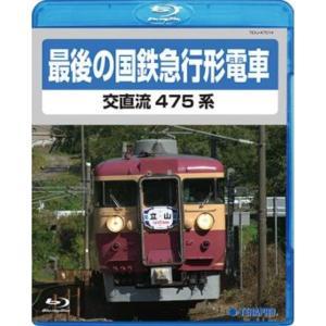 電車映像 最後の国鉄特急形急行 交直流475系 〔Blu-ray〕 約70分 16:9 〔趣味 ホビー 鉄道〕|bucklebunny