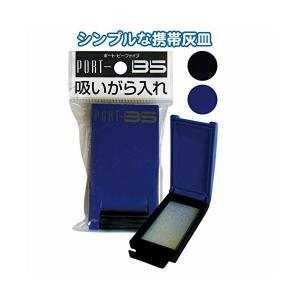 ハードタイプ携帯灰皿(ロック付) PORT-B5 〔10個セット〕 29-607|bucklebunny