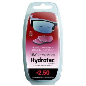 ハイドロタック 貼る リーディングレンズ 老眼鏡 度数+2.50 透明 Hydrotac +2.50 bucklebunny